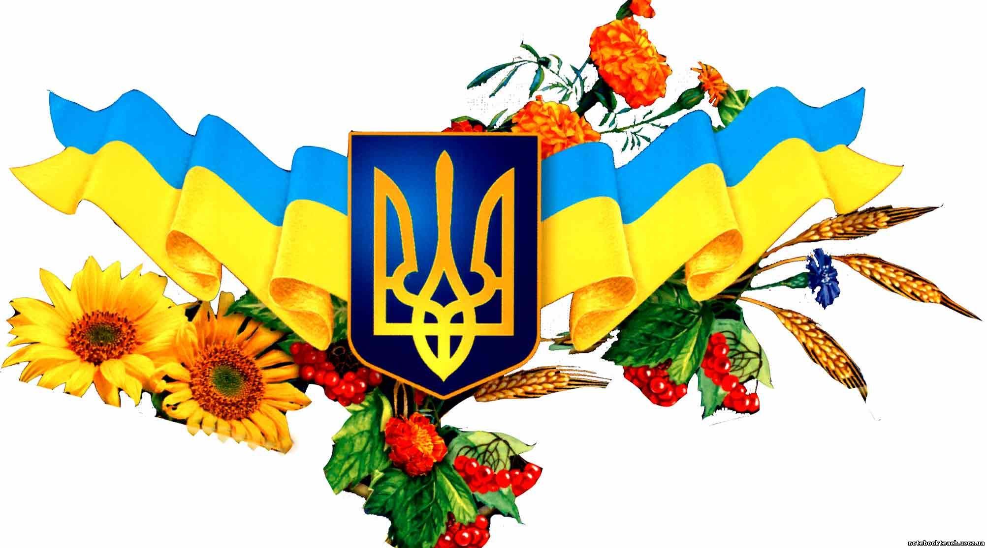 Картинки, открытки про украину